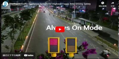 Intelligent Traffic Guidance System for Highway Foggy Area Driving Safety